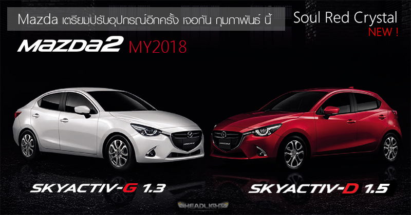 mazda 2 my2018 1 3 1 5. Black Bedroom Furniture Sets. Home Design Ideas
