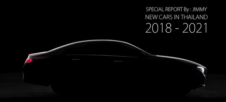New Cars in Thailand 2018 - 2021 : สรุปรถใหม่ เตรียมเปิดตัวในเมืองไทย พ.ศ. 2561 - 2564