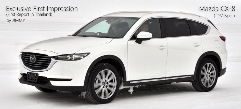 Exclusive First Impression : ทดลองขับ Mazda CX-8 : แค่ชิมลาง กลางพายุหิมะ ณ Hokkaido !!
