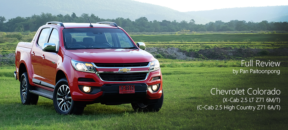 ทดลองขับ Chevrolet Colorado 2.5 VGT (C-Cab High Country & X-Cab LT) : ออเจ้าขับดีหนา ใยน้าๆเขาไม่มอง ?!