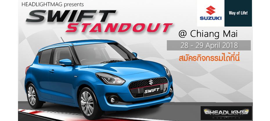 เปิดรับสมัครกิจกรรม HEADLIGHTMAG presents : SWIFT standout @ Chiang Mai : 28 - 29 เมษายน นี้