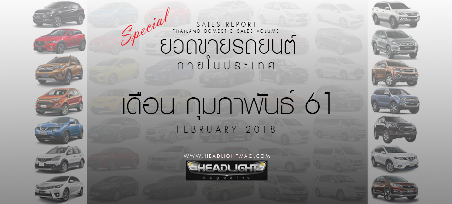 Sales Report เจาะลึกยอดขายรถยนต์ กุมภาพันธ์ 61 แบ่งตาม Segment