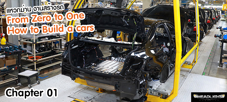 แหวกม่าน งานสร้างรถ (ตอนที่ 1) : From Zero to One กว่าจะเป็นรถหนึ่งคัน ต้องทำอะไรบ้าง ?