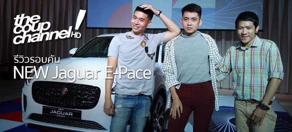 The Coup Channel : เปิดตัว/เจาะลึก ' NEW Jaguar E-Pace '