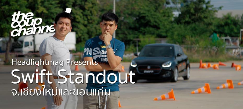 The Coup Channel : บุกเชียงใหม่ & ขอนแก่น กับ ' HEADLIGHTMAG presents : SWIFT Standout ' !!