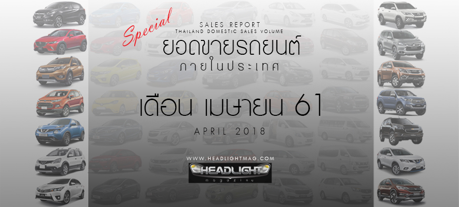 Sales Report เจาะลึกยอดขายรถยนต์ เมษายน 61 แบ่งตาม Segment