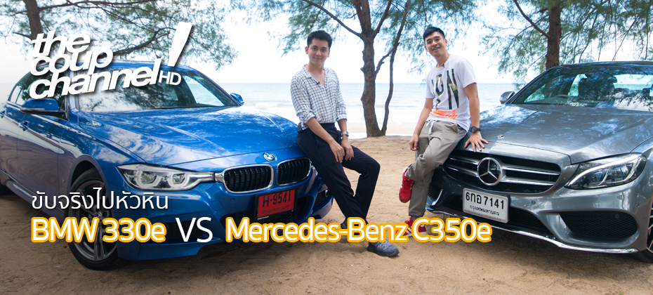 The Coup Channel : รีวิวเปรียบเทียบ BMW 330e VS Mercedes-Benz C350e