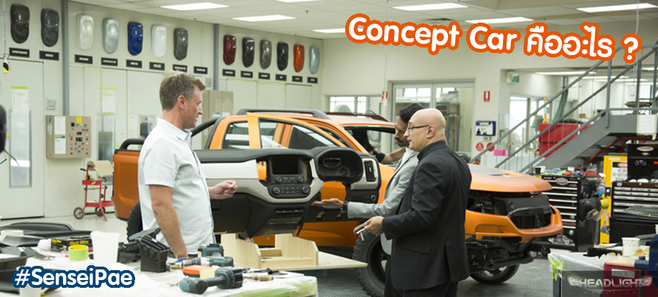 แหวกม่าน งานสร้างรถ (ตอนที่ 2) : Concept Car, Prototype, Production car - คนไทยทําได้ถึงไหน ?
