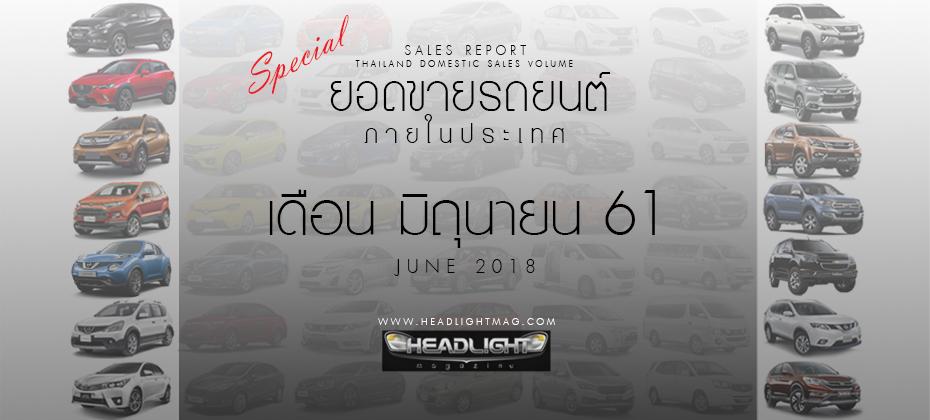 Sales Report เจาะลึกยอดขายรถยนต์ มิถุนายน 61 แบ่งตาม Segment