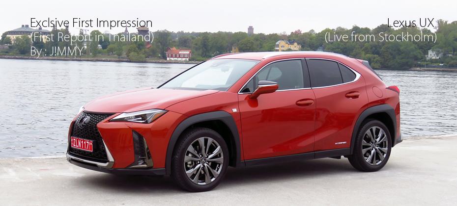 Exclusive First Impression : ทดลองขับ Lexus UX 250h : Crossover จากฝีมือผู้หญิง ขับสั้นๆ จริงๆ ที่ Stockholm