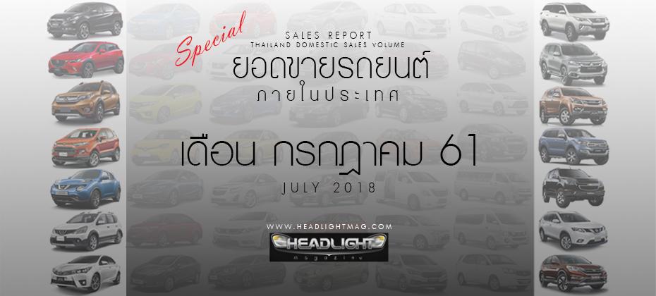 Sales Report เจาะลึกยอดขายรถยนต์ กรกฎาคม 61 แบ่งตาม Segment