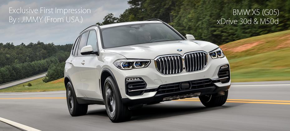 Exclusive First Impression : รีวิว ทดลองขับ BMW X5 (G05) : ลองของใหม่ ไกลถึง Atlanta