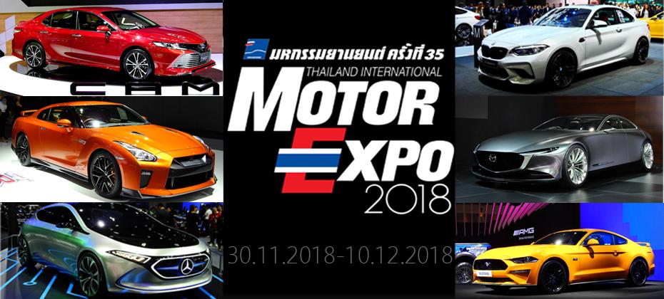 รวมรถใหม่ Motor Expo 2018 REPORT- ท้ายปีมีเสียเงิน ช้อปเพลินกับหลากรถ