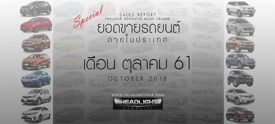 Sales Report เจาะลึกยอดขายรถยนต์ ตุลาคม 61 แบ่งตาม Segment