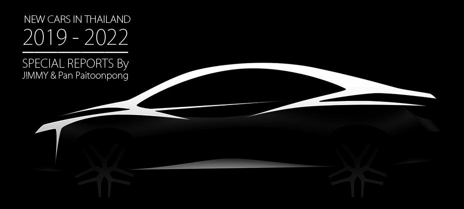 New Cars in Thailand 2019 - 2022 : สรุปรถใหม่ เตรียมเปิดตัวในเมืองไทย พ.ศ. 2562 - 2565