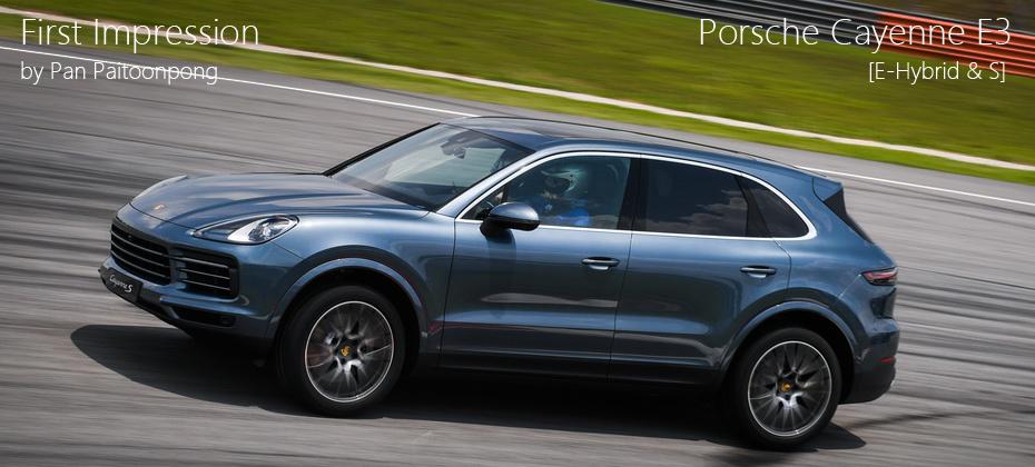 First Impression รีวิว Porsche Cayenne E-Hybrid/Cayenne S : กบยักษ์ลำใหม่ หัวใจสปอร์ต