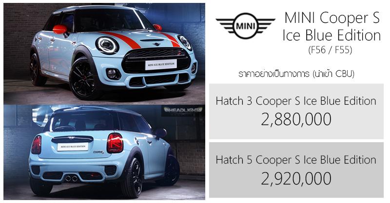 ราคาอย่างเป็นทางการ MINI Cooper S Ice Blue Edition