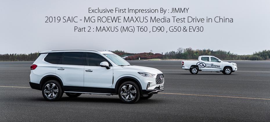 Exclusive First Impression : รีวิว ทดลองขับ MAXUS T60 (ว่าที่กระบะ MG), D90 PPV, EV30 ถึงเมืองจีน