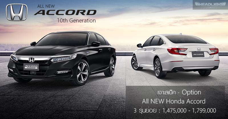 เจาะสเป็ค - Option : Honda Accord Gen10 : 1 5 TURBO - 2 0
