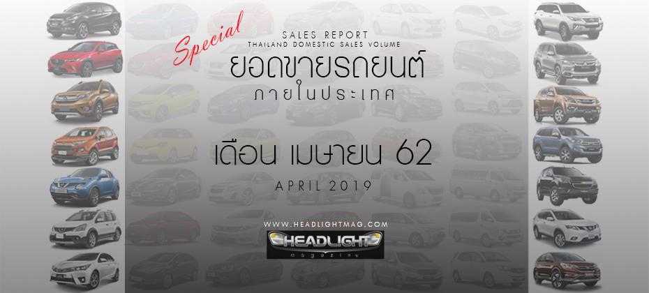Sales Report เจาะลึกยอดขายรถยนต์ เมษายน 62 แบ่งตาม Segment
