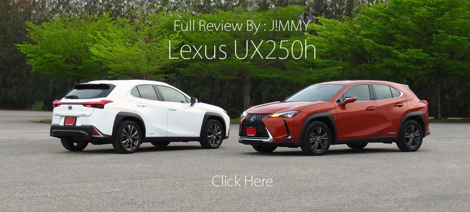 ทดลองขับ Lexus UX250h : Premium C-HR (TNGA) จากผู้หญิง ถึงผู้หญิง