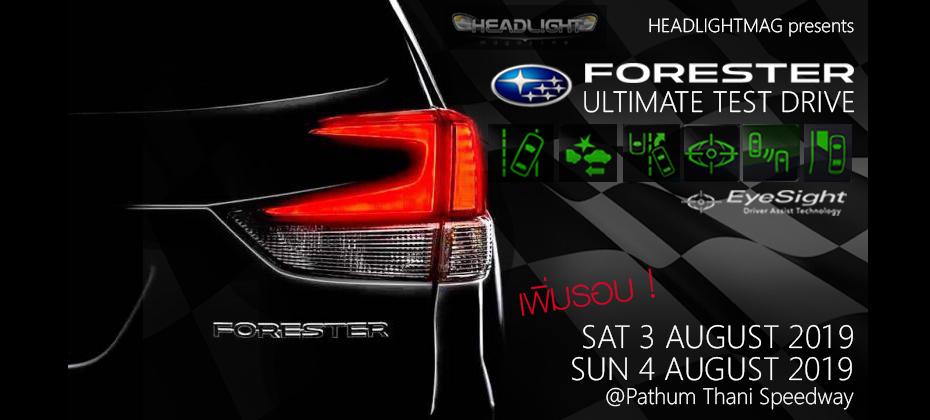 เพิ่มรอบ ! เปิดรับสมัครกิจกรรม HEADLIGHTMAG presents : Subaru FORESTER Ultimate Test Drive : 3 - 4 สิงหาคม นี้