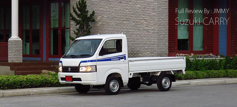 ทดลองขับ Suzuki CARRY (1.5 L 5MT RWD) : ปรับ Layout แล้ว Up size เอาใจ SME