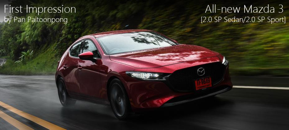 First Impression รีวิว ทดลองขับ ALL NEW Mazda 3-รีรัน ไม่รีรอ ขอขับแบบจัดเต็ม