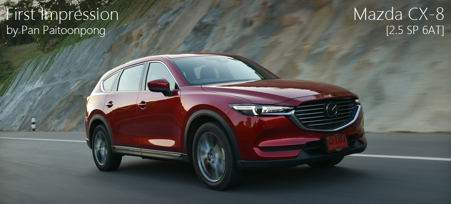 First Impression รีวิว ทดลองขับ Mazda CX-8 2.5 SP- เมื่อความสนุกกับความสบายไปด้วยกันได้