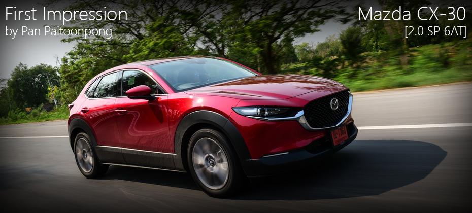 First Impression รีวิว ทดลองขับ Mazda CX-30  เจ้า 3 ยกสูง สนุกน้อยลง แต่สบายน่าใช้ขึ้น