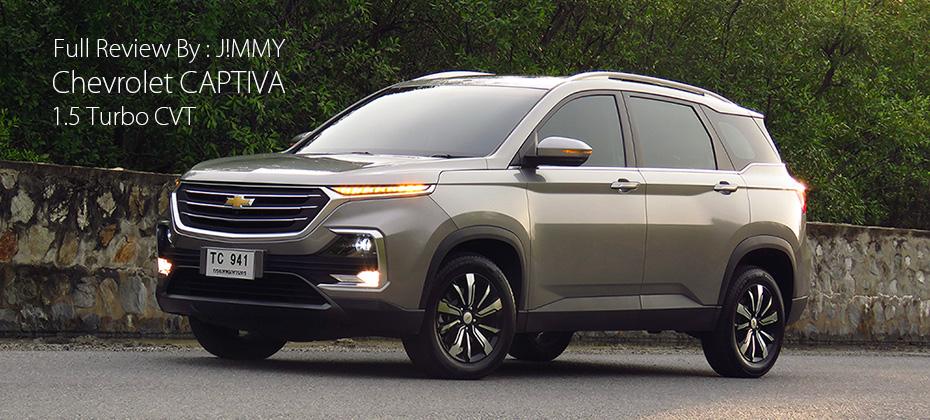 รีวิว ทดลองขับ Chevrolet CAPTIVA (1.5 Turbo CVT FWD) Premier : เบื้องหลังรถใหม่รุ่นสุดท้ายของ GM ในไทย