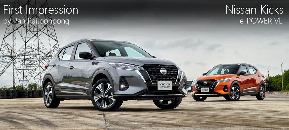 First Impression รีวิวทดลองขับ Nissan Kicks e-POWER แบตเล็กแต่หมัดไม่เล็ก มันส์กว่าที่คาด