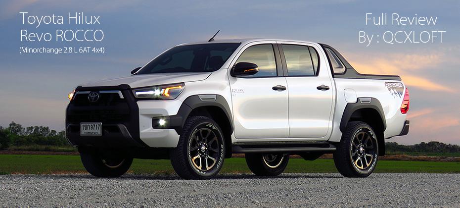 ทดลองขับ Toyota Hilux Revo Minorchange (Rocco 2.8 Double Cab 6AT 4x4) : แรงขึ้น นุ่มขึ้น แต่ยังไม่จบ
