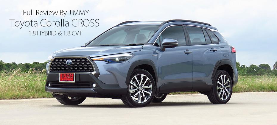 ทดลองขับ Toyota COROLLA CROSS (1.8 Hybrid & 1.8 Gasoline) : น้องบึ้งสายนุ่ม หรือ C-HR เติมฟองนม?