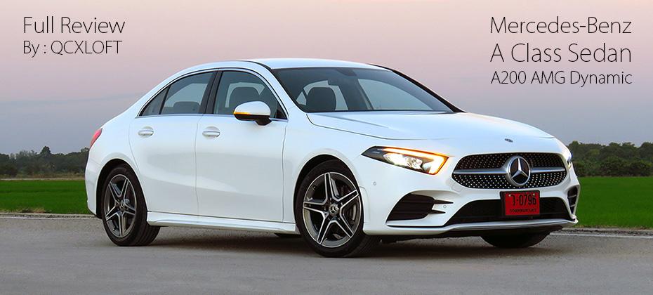 ทดลองขับ Mercedes-Benz A200 Sedan AMG Dynamic (1.3 Turbo 7G-DCT) : แรงพอได้ ประหยัดเท่า ECO Car แต่สายบ้า Option อาจเมิน