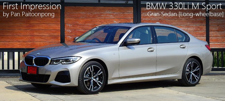 First Impression รีวิว ทดลองขับ BMW 330Li M Sport บอดี้ยาว ช่วงล่างนุ่ม แรงน้ำหมากกระจาย