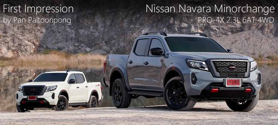 First Impression รีวิว ทดลองขับ Nissan Navara PRO-4X: เปลี่ยนและปรับ จนขับแล้วยอมใจ