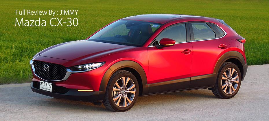 Full Reiview ทดลองขับ Mazda CX-30 (2.0 6AT FWD) : ไม่ใช่แค่ Mazda 3 Crossover แต่มันคือ CX-3 ที่เป็นผู้ใหญ่ขึ้น...เยอะ