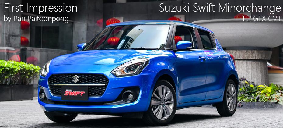First Impression รีวิว ทดลองขับ Suzuki Swift Minorchange อีโคคาร์วัยใส เปลี่ยนยังไงดูแทบไม่ออก
