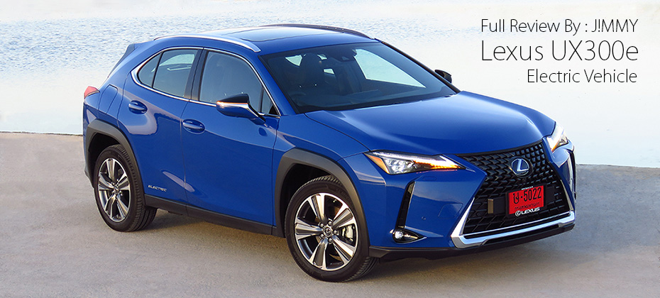 Full Review ทดลองขับ Lexus UX 300e : The First EV from Toyota/Lexus in Thailand