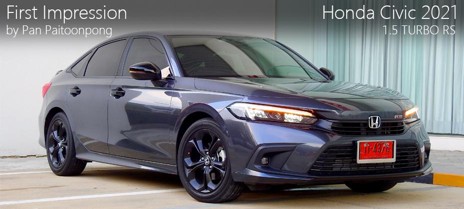 First Impression รีวิว ทดลองขับ Honda Civic Turbo RS: รูปลักษณ์ไม่ติดตา แต่ลองขับมาแล้วดีขึ้นนะ