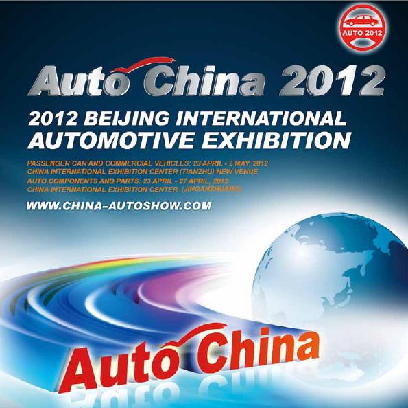 autochina2012