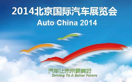 autochina2014