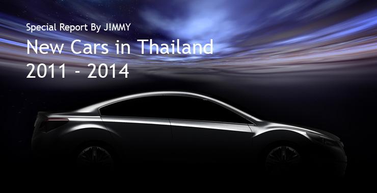 NEW CARS IN THAILAND 2011 - 2014 : สรุปรถใหม่