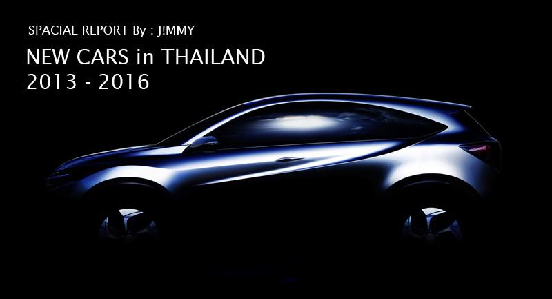 NEW CARS IN THAILAND 2013 - 2016 : สรุปรถใหม่ ...
